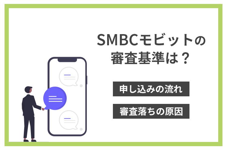 SMBCモビットの審査基準と難易度について|申し込みの流れや審査落ちする原因も解説